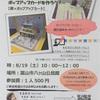 【富山/夏休み/体験イベント】アートクラフト教室開講♪ポップアップカードをつくろう!