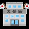 【国際結婚】在LA日本領事館にて婚姻届&氏の変更手続き