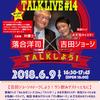 2018年6月9日(土)のゲストは元検事で弁護士の落合洋司さんです!