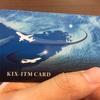 【割引】関空・伊丹空港を利用する人に教えたい無料のKIX‐ITMカードの威力