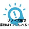 マイホーム購入に邁進!!  ~~リノベーション会社に行く その二~~