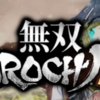 【PS4・スイッチ】無双OROCHI3が予約開始!Amazon、ビックカメラ予約特典あり!