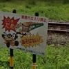 グーグルマップで鉄道撮影スポットを探してみた 東北本線 塩釜駅~松島駅