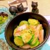 ジューシー真桑瓜と胡瓜のウリウリピリ辛サラダ