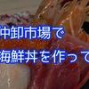 【画像レポ】その場でマイ海鮮丼が作れる!塩釜仲卸市場に行ってきた