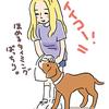 【一コマ犬マンガ日記】志村どうぶつ園を観る5