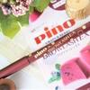 いい香り! ブロウラッシュEX×pino(ピノ)の限定色アイライナー