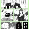 【中学受験面接】起死回生!漫画が面接を救った話。