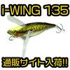【Megabass】人気のクローラーベイト「i-WING 135」通販サイト入荷!