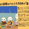 別の目線からとらえる日本の「食」