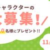 Powl公式キャラクターの名前が決定〜〜!!