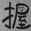 今日の漢字750は「握」。有名人との握手の思い出