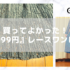 【GRL購入品】1,099円の優秀ワンピース♪