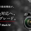 キヤノン EOS 5D Mark IVのCanon Log対応の有償アップデートを国内で発表