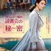 映画『ガーンジー島の読書会の秘密』を観る