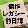 ボードゲーム『パンデミック:レガシー シーズン0』の感想(ネタバレなし)