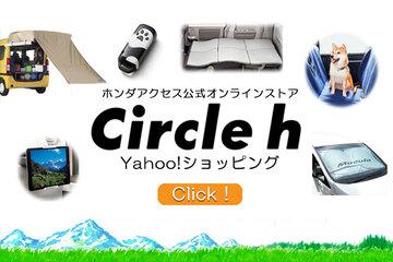 ホンダアクセス公式オンラインストア Circle h