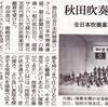 秋田吹奏楽団