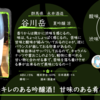 【木曜日の季節物】谷川岳 夏吟醸 涼【FUKA🍶YO-I】