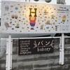 【札幌西区】パン ド ラボトリー アッシュ【宮の沢駅&白い恋人パーク近く】UHBタカトシランドでご紹介!