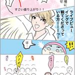 タカラヅカのライビュ初体験ルポ〜朝夏まなとさんA-Motion!!〜 後編