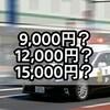 車のスピード違反の罰金(反則金)は5キロごとに高くなる!?
