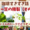 【コーヒーすきすき話】コーヒー豆の精製(その2)