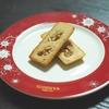 メープルナッツのフィナンシェのレシピ