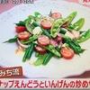 MOCO'Sキッチン 【もこみち流 スナップえんどうといんげんの炒めサラダ】レシピ