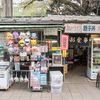 上野公園東照宮第一売店 ノスタルジー溢れる昭和な売店