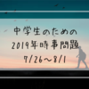 中学生のための2019年時事問題(7/26~8/1)
