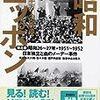 ☳26〕─1─日本共産党を支援する中国共産党とソ連。李承晩ライン。韓国の日本領竹島占拠。昭和27年~No.86No.87No.88 @