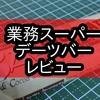 業務スーパー「デーツバー」【レビュー】