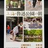 現代写真研究所 日曜撮影専科有志 「上海・魯迅公園の朝」