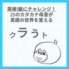 英検1級にチャレンジ! - Clout -