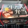 【大阪旅行】昼の高速バス・牛タン弁当