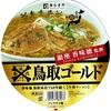 カップ麺52杯目 寿がきや『全国麺めぐり 銀座香味徳監修 鳥取ゴールド牛骨ラーメン』