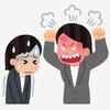 本なんて要らない。怒りのコントロール法。怒りの本質を知ればいい。★