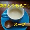 コーンスープ夏に飲むなら、焼きとうもろこしのスープがお薦めです!