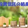 【積立投資信託】5月のほったらかし投資の結果 ひふみ投信の不調が続く