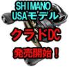 【SHIMANO】DCブレーキを搭載したベイトリールUSAモデル「クラド DC」通販サイト入荷!