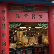 香港にある男人街近くにあるヒスイ市 (玉器市場)ジェード・マーケットにパワーストーン探し!