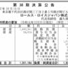 ロールス・ロイスジャパン株式会社 第38期決算公告