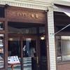 京都 「梅園」で四角いみたらし団子食べました