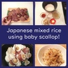 How to make Japanese mixed rice using baby scallop!