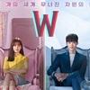 W~君と僕の世界~ ★0 (MBC 2016.7.20-9.14 12.8%)
