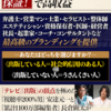 【TV・講演依頼殺到!】出版に興味がある人は読んでください!