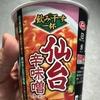 エースコック 飲み干す一杯 仙台 辛味噌ラーメン 食べてみました