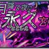 【モンスト】闇の超絶クエストツクヨミを攻略!