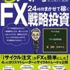 超初心者が低額資金からFXを始めて、半年以上たちました。さて現状は?